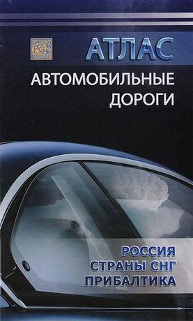 Атлас. Автомобильные дороги. Россия, страны СНГ, Прибалтика