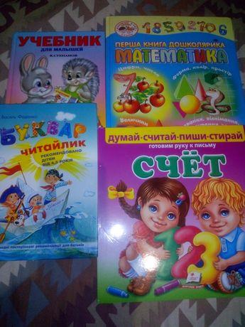 Дошкольникам книги