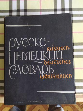 Російсько- німецький словник 1965 року