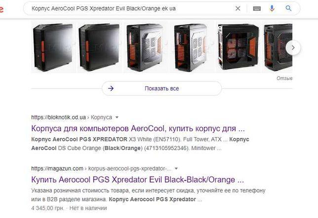Корпус AeroCool PGS Xpredator Evil Black Orange