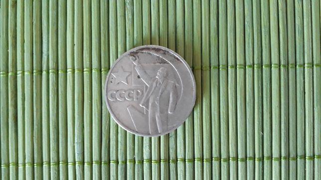Юбилейная монета 1 рубль СССР/1917-1967 СЛАВА ВЕЛИКОМУ ОКТЯБРЮ