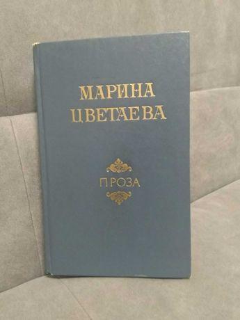 Продам книгу. Проза, Марина Цветаева.