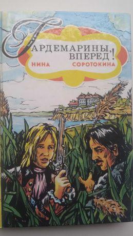 """""""гардемарины вперед!"""" Нина Соротокина"""