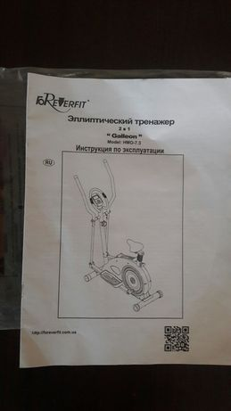 Велотранажер