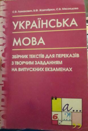 Збірник текстів з української мови