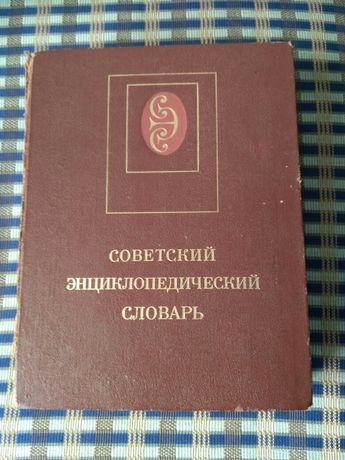 Советский энциклопедический словарь, 1987г.