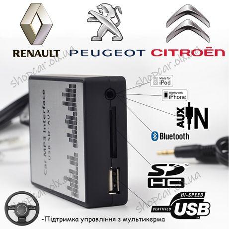 USB AUX MP3 адаптер для Renault Peugeot Citroen
