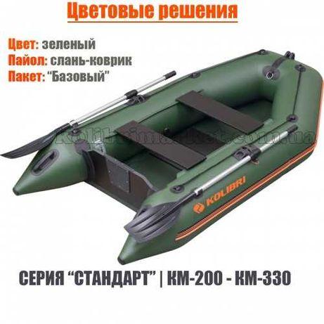 Лодка Колибри КМ330