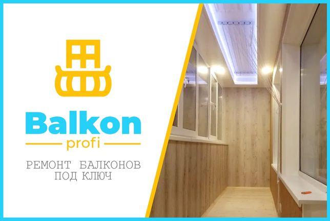 Балконы,лоджии,Утепление ,остекление,ремонт,благоустройство