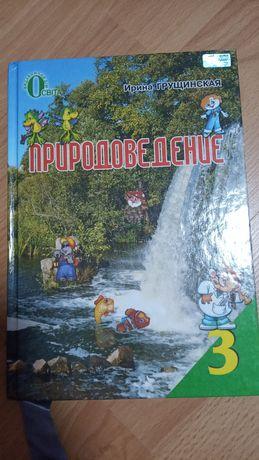 """Учебник """"Природоведение"""" 3 класс, Грущинская И."""