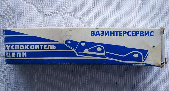 Продам натяжитель цепи ВАЗ 2101-07 .НОВЫЙ.