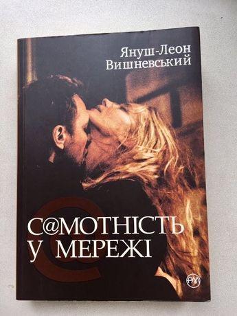 Продам книгу автора Януш-Леон Вишневский Самостність у мережі