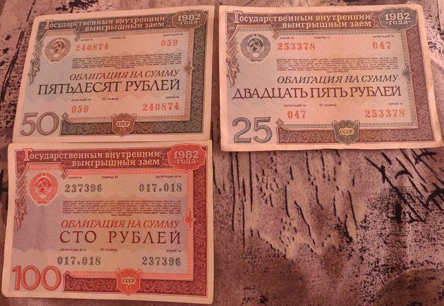 Облигации 100 и 50,25 рублей 1982 года