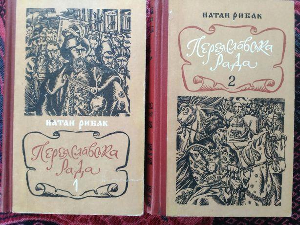 "Книга ""Переяславська рада"" Натан Рибак"