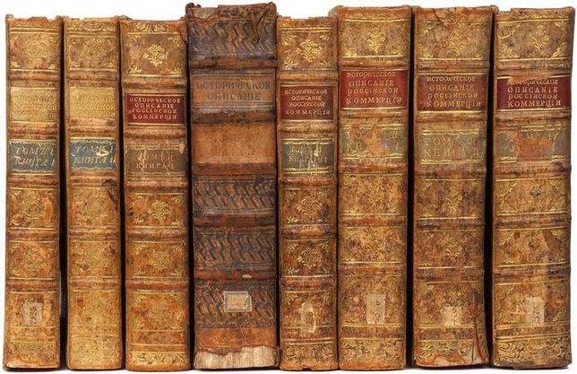 Покупка старых книг