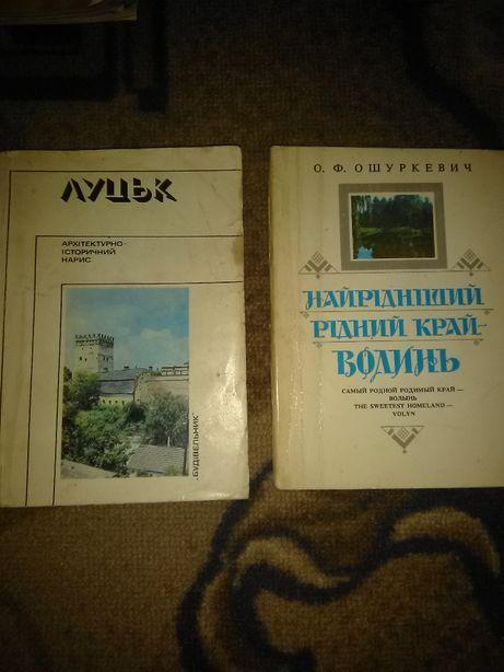 книги про Волинь та Луцьк