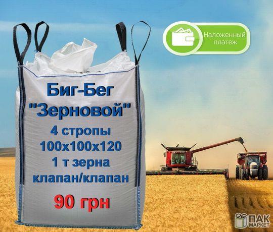 Биг-Бэг б/у, Биг-Бег б/у, Біг-Бег б/в для зерна, комбикорма. Пищевой