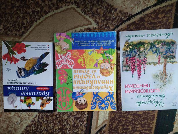 Книги оригами, поделки, вышивка лентами