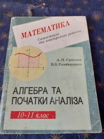 Алгебра та початки аналiзу.10-11 клас!