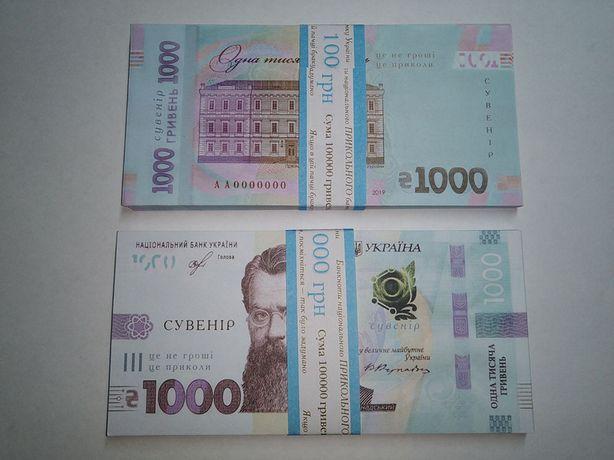 Сувенирные деньги, Бутафорские деньги, Номинал 1000 ГРН, Возможен ОПТ