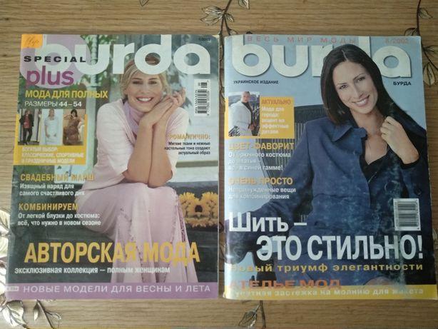 Журнал БУРДА 2 шт.