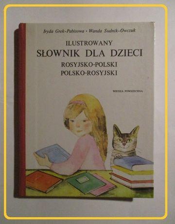 Ilustrowany słownik dla dzieci rosyjsko-polski , polsko-rosyjski