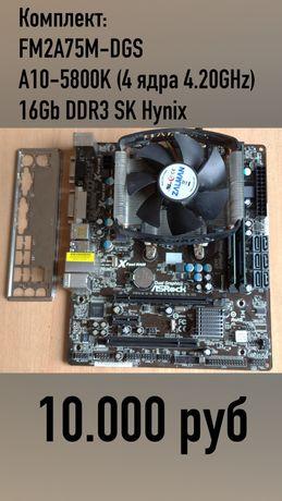 Четырех ядерный комплект на A10-5800K и 16Gb DDR3