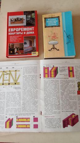 Книги в помощь строителю