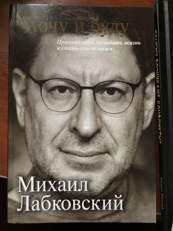Книга Михаил Лабковский «Хочу и буду»