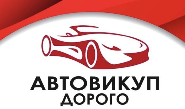 Автовикуп терміновий викуп авто