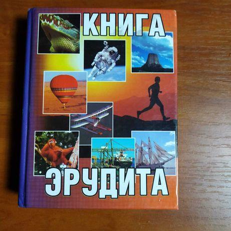 Книга эрудита энциклопедия