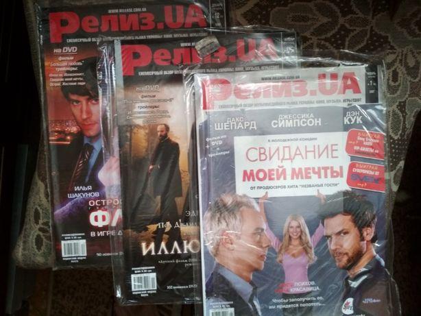 Журналы Релиз.UA