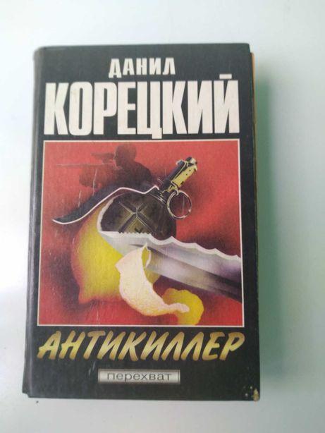 Данил Корецкий «Антикиллер»
