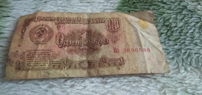 Купюра 1 рубль СССР 1961 р