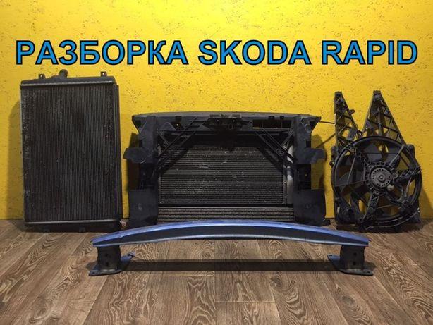 Панель телевизор радиатор усилитель Шкода Рапид разборка Рапід шрот