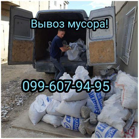 Вывоз мусора.  Сделаем ваш дом чистим!