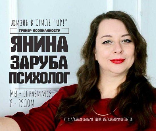 Психолог Янина Заруба. Очно - Херсон, онлайн - весь мир