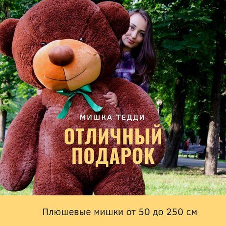Плюшевый мишка, большой мишка, Медведь, подарок Киев, ведмедик плюш