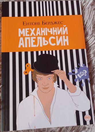 Механічний апельсин Ентоні Берджес