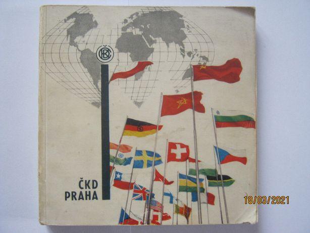 Каталог обладнання CKD PRAHA 1966 р. на трьох мовах в т.ч. р