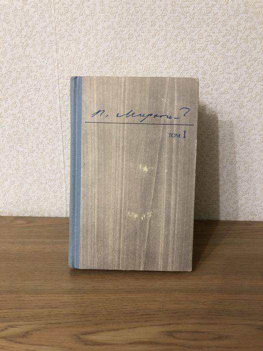 Панас Мирний, 3 тома Киев - изображение 1