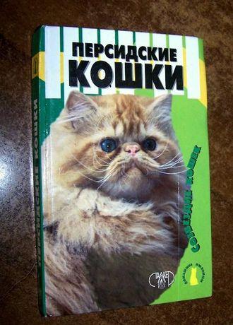 "Книга ""Персидские кошки"", 351 стр."