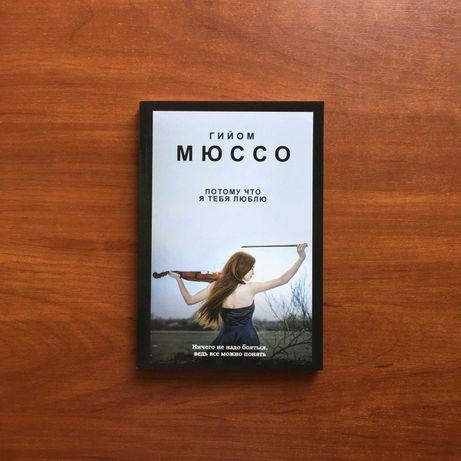 Гийом Мюссо Потому, что я тебя люблю Художественный роман Книга