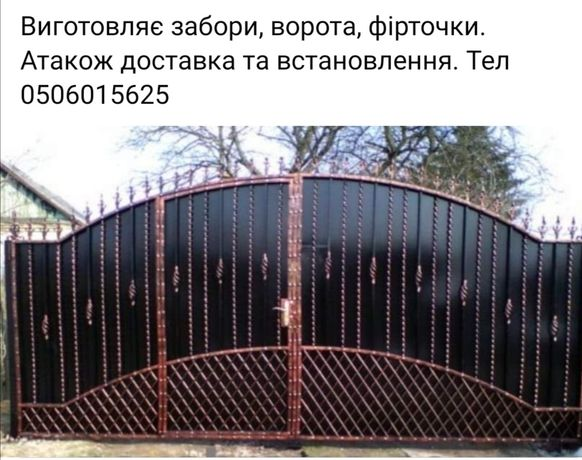 Виготовляє ворота фірточкі