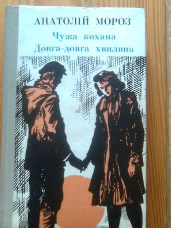 Продам книгу б/у Анатолій Мороз
