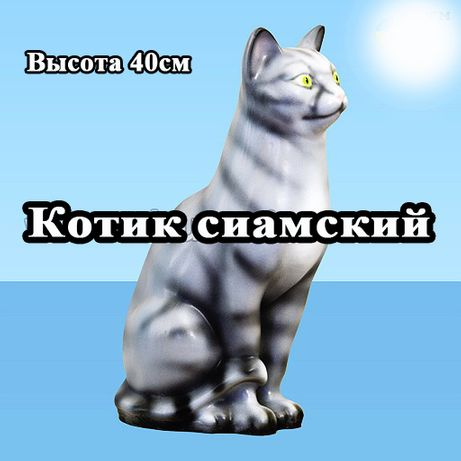 Кот Кошка керамическая Декоративная.Высота 40см Цена 200грн