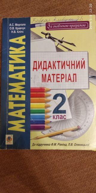 Математика дидактичний матеріал 2 клас