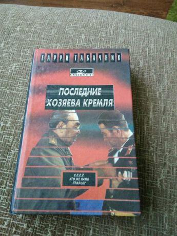 Гарри Табачник. Последние хозяева Кремля