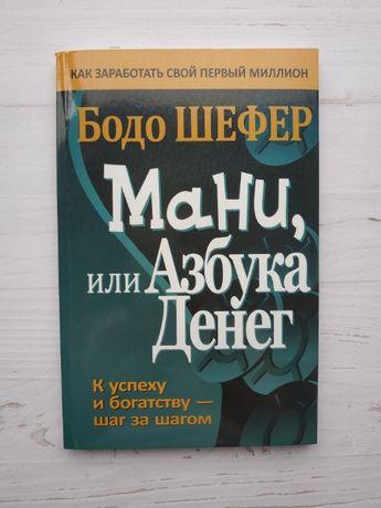 Книга Мани или Азбука денег Шефер