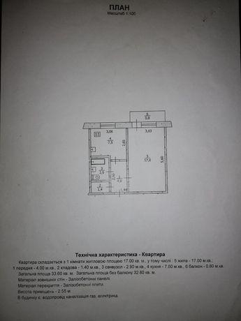 Продам Квартиру Павлоград
